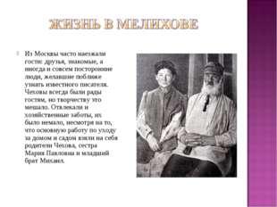 Из Москвы часто наезжали гости: друзья, знакомые, а иногда и совсем посторонн