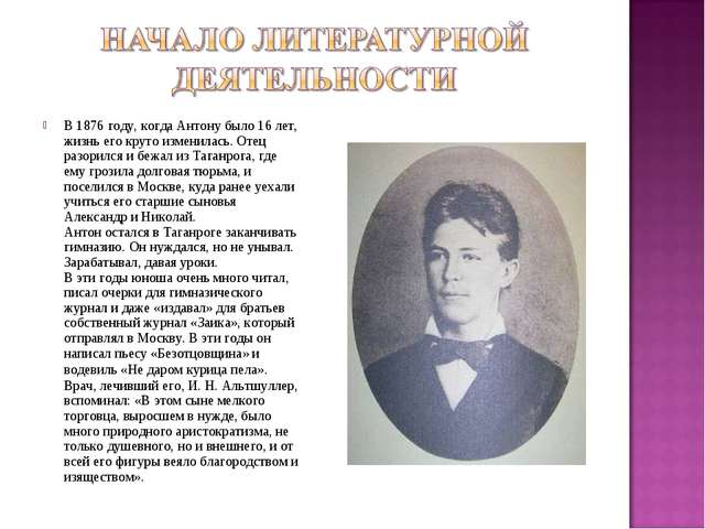В 1876 году, когда Антону было 16 лет, жизнь его круто изменилась. Отец разор...
