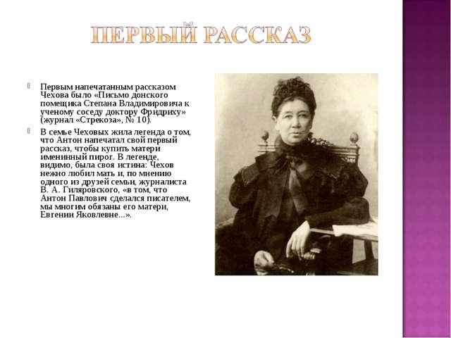 Первым напечатанным рассказом Чехова было «Письмо донского помещика Степана В...