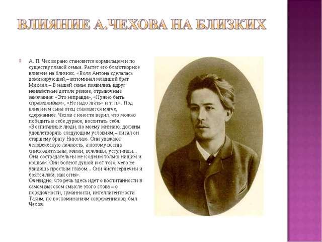 А. П. Чехов рано становится кормильцем и по существу главой семьи. Растет его...