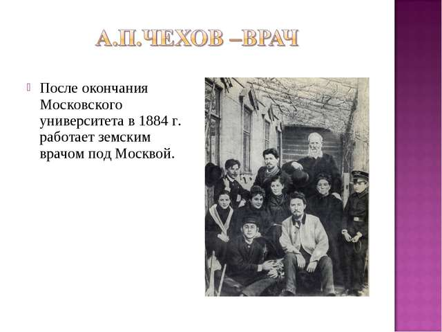 После окончания Московского университета в 1884 г. работает земским врачом по...