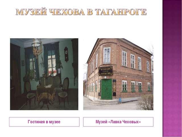 Гостиная в музее Музей «Лавка Чеховых»