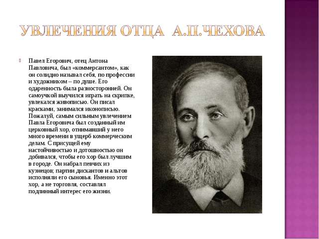 Павел Егорович, отец Антона Павловича, был «коммерсантом», как он солидно наз...