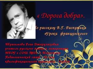 По рассказу В.Г. Распутина «Уроки французского» Ибрагимова Роза Джарулаховна