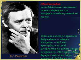 Автобиография – последовательное изложение самим говорящим или пишущим основн
