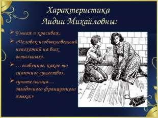 Характеристика Лидии Михайловны: Умная и красивая. «Человек необыкновенный, н