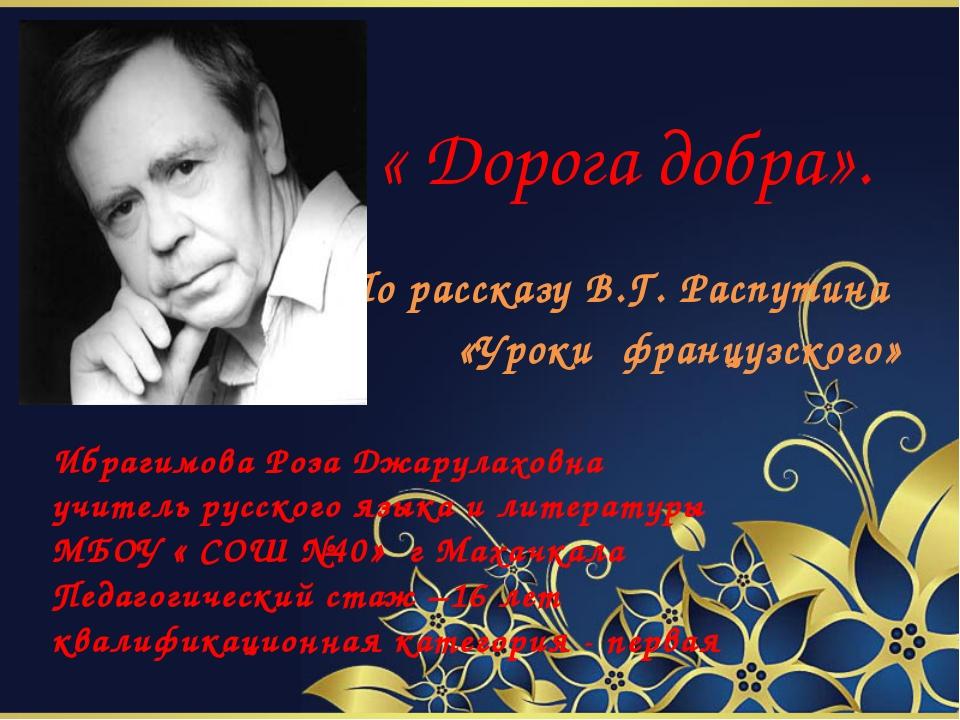 По рассказу В.Г. Распутина «Уроки французского» Ибрагимова Роза Джарулаховна...