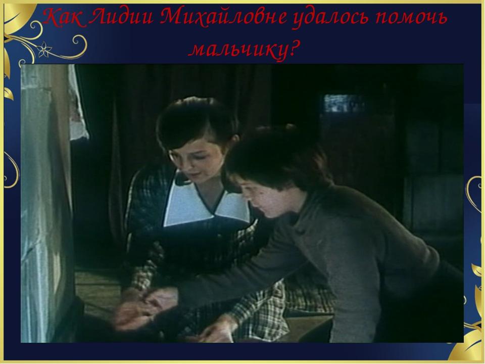 Как Лидии Михайловне удалось помочь мальчику?