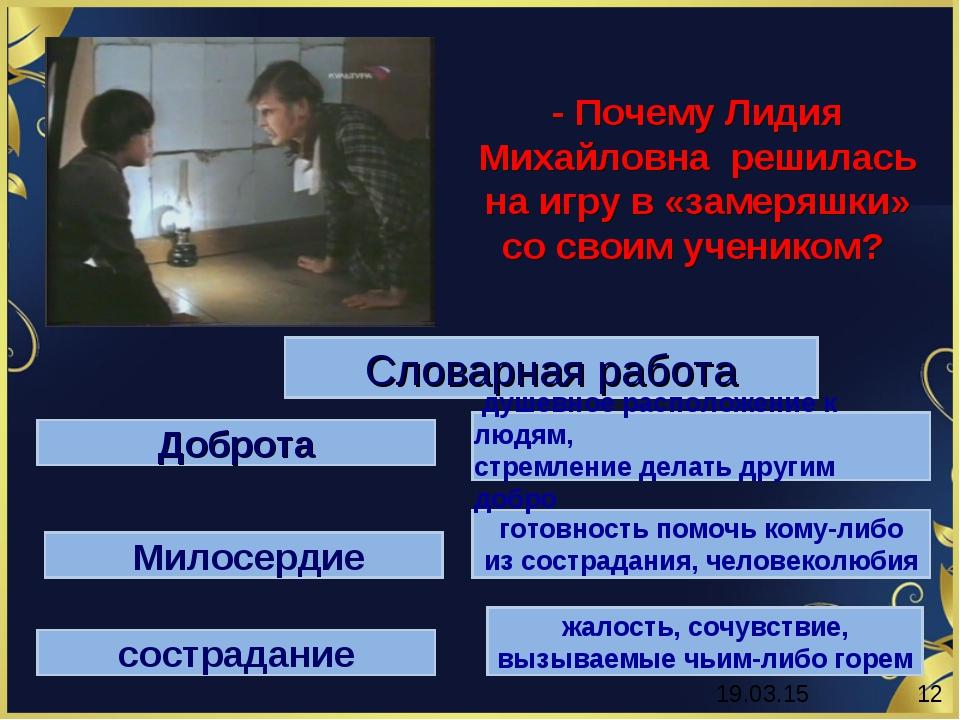 - Почему Лидия Михайловна решилась на игру в «замеряшки» со своим учеником? С...