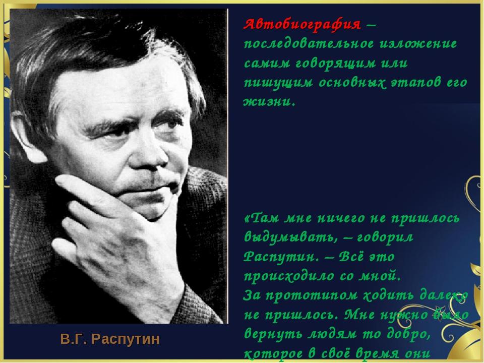 Автобиография – последовательное изложение самим говорящим или пишущим основн...