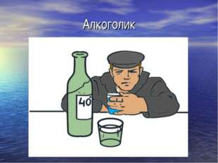 Алкоголик