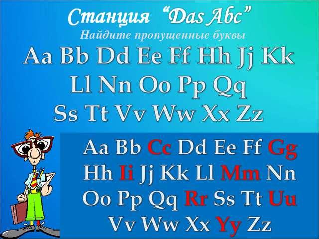 Найдите пропущенные буквы