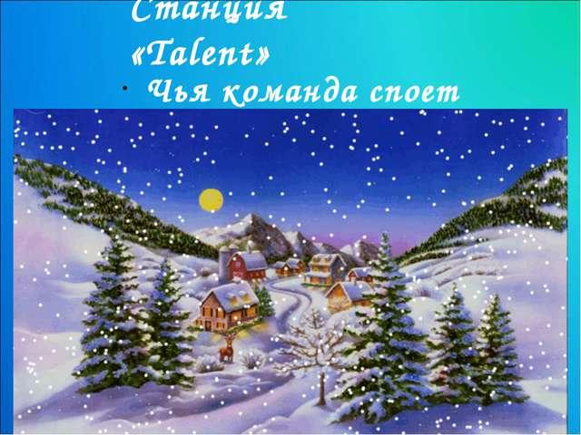 """Чья команда споет лучше""""Winterlied"""" Станция «Talent»"""