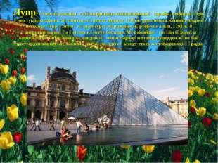 Лувр- өнер мұражайы . Алғаш француз патшаларының сарайы, кейіннен үздік өнер