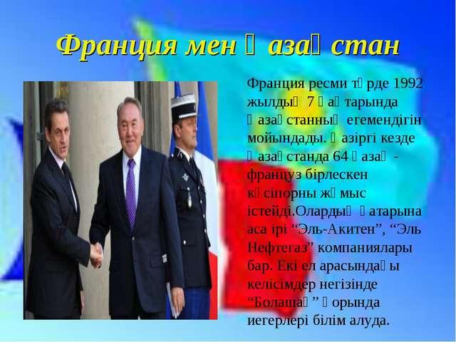 Франция мен Қазақстан Франция ресми түрде 1992 жылдың 7 қаңтарында Қазақстанн...