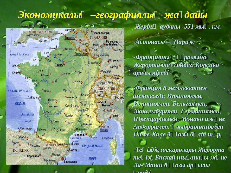 Экономикалық –географиялық жағдайы -Жерінің ауданы -551 мың. км. -Астанасы -...