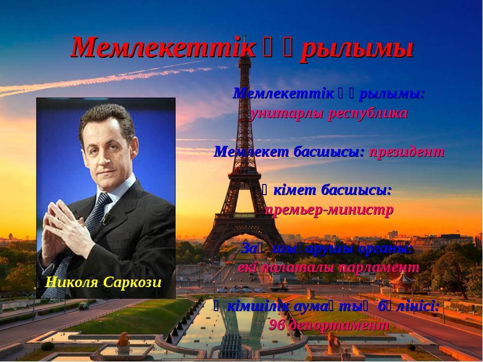 Мемлекеттік құрылымы Николя Саркози Мемлекеттік құрылымы: унитарлы республика...