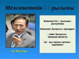 Мемлекеттік құрылымы Мемлекеттік құрылымы: республика Мемлекет басшысы: прези