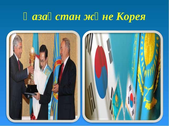 Қазақстан және Корея