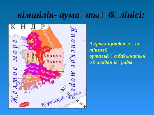 Әкімшілік- аумақтық бөлінісі: 9 провинциядан және тікелей орталыққа бағынатын...