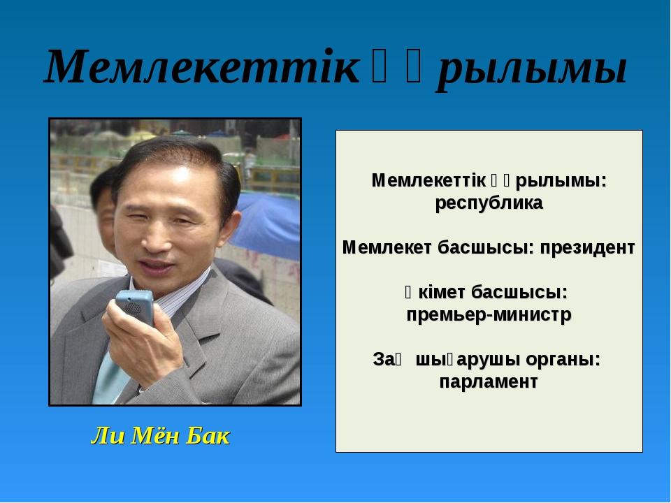 Мемлекеттік құрылымы Мемлекеттік құрылымы: республика Мемлекет басшысы: прези...