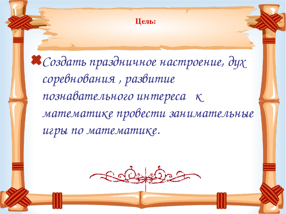 Цель: Создать праздничное настроение, дух соревнования , развитие познавател...