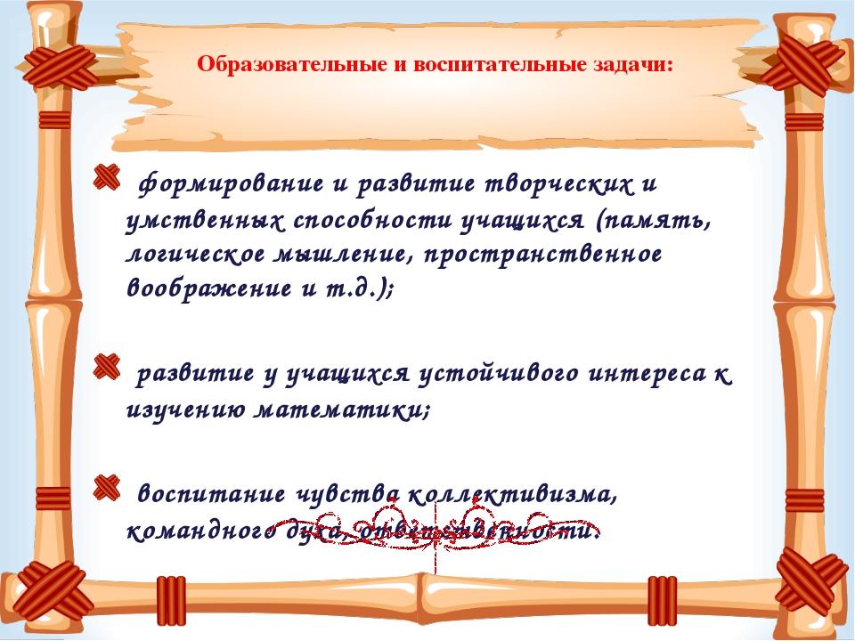 Образовательные и воспитательные задачи: формирование и развитие творческих...