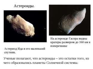 Астероиды. Астериод Ида и его маленький спутник. На астероиде Гаспра видны кр