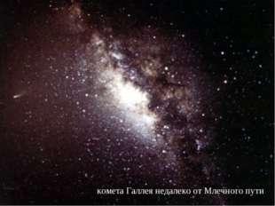 комета Галлея недалеко от Млечного пути