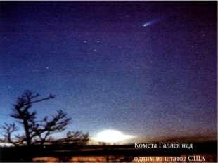 Комета Галлея над одним из штатов США