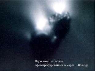 Ядро кометы Галлея, сфотографированное в марте 1986 года