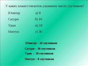 У каких планет-гигантов указанное число спутников? Юпитер а) 8 Сатурн б) 16 У