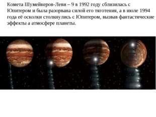 Комета Шумейкеров-Леви – 9 в 1992 году сблизилась с Юпитером и была разорвана
