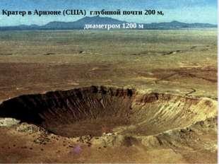 Кратер в Аризоне (США) глубиной почти 200 м, диаметром 1200 м