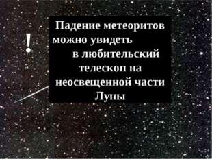 Падение метеоритов можно увидеть в любительский телескоп на неосвещенной част