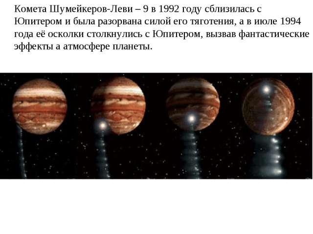 Комета Шумейкеров-Леви – 9 в 1992 году сблизилась с Юпитером и была разорвана...