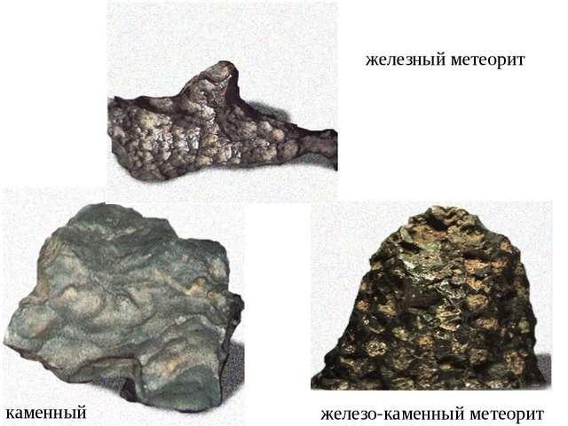 железо-каменный метеорит каменный железный метеорит
