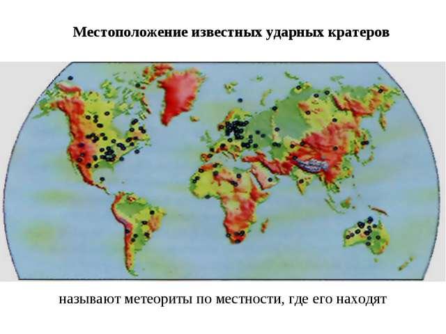 Местоположение известных ударных кратеров называют метеориты по местности, гд...