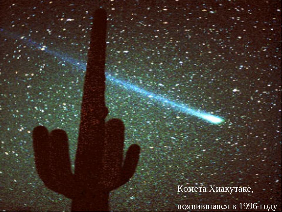 Комета Хиакутаке, появившаяся в 1996 году