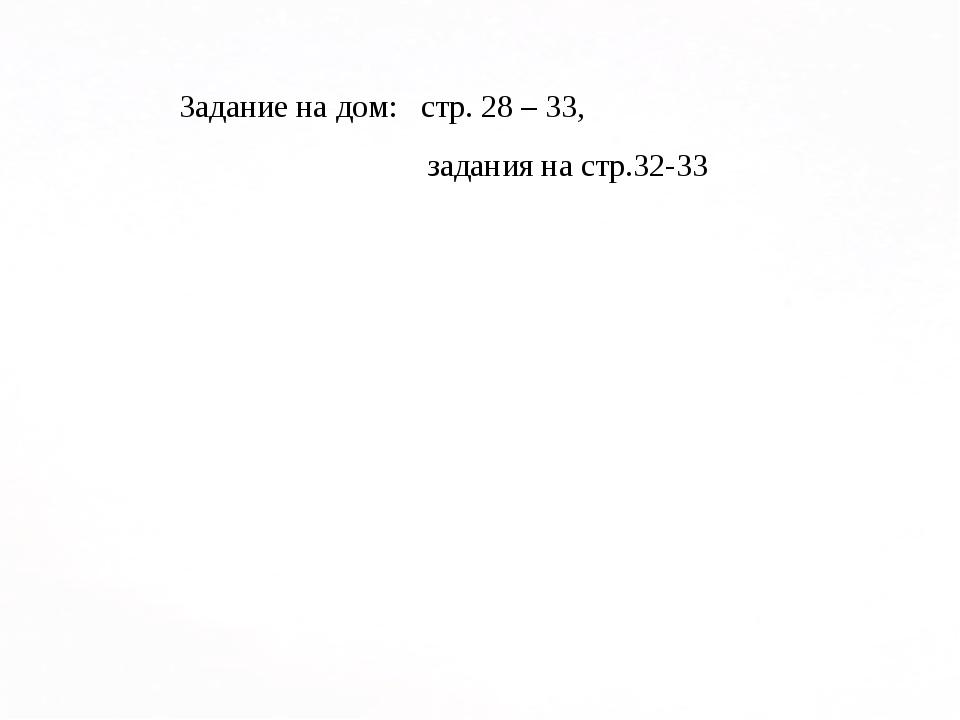 Задание на дом: стр. 28 – 33, задания на стр.32-33