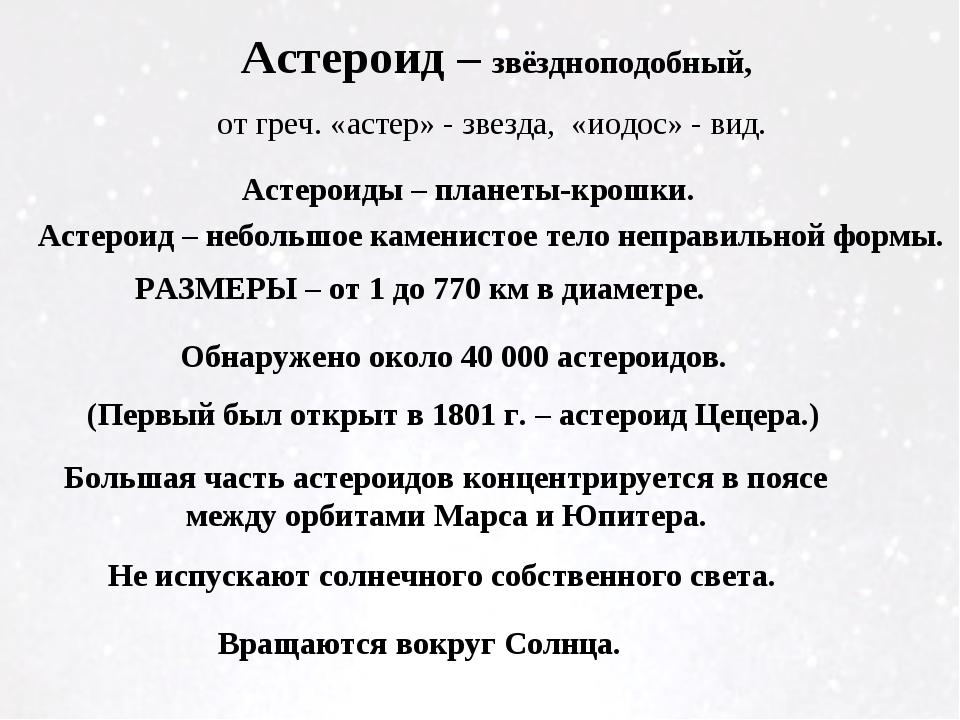 Астероид – звёздноподобный, от греч. «астер» - звезда, «иодос» - вид. Астеро...