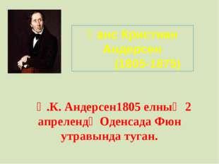 Һанс Кристиан Андерсен (1805-1875) Һ.К. Андерсен1805 елның 2 апрелендә Оденса