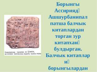 Борынгы Ассириядә Ашшурбанипал патша балчык китаплардан торган зур китапханә