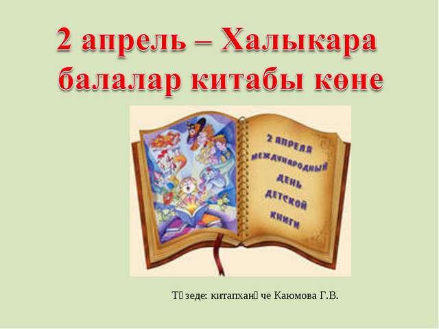 Төзеде: китапханәче Каюмова Г.В.