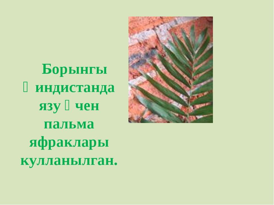 Борынгы Һиндистанда язу өчен пальма яфраклары кулланылган.