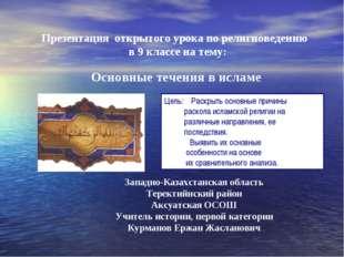 Западно-Казахстанская область Теректийнский район Аксуатская ОСОШ Учитель ист