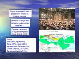 Около 90 % мусульман являются сторонниками суннизма. Вторая половина VII века