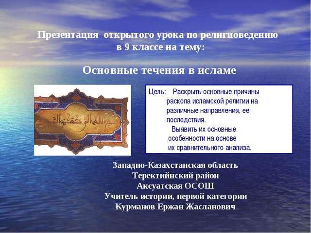 Западно-Казахстанская область Теректийнский район Аксуатская ОСОШ Учитель ист...