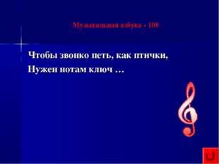 Музыкальная азбука - 100 Чтобы звонко петь, как птички, Нужен нотам ключ …