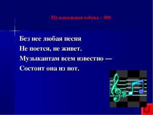 Музыкальная азбука - 300 Без нее любая песня Не поется, не живет. Музыкантам
